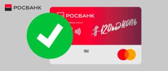Активация карты Росбанк