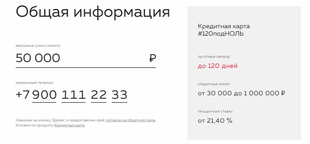 оформление заявки на карту 120 дней